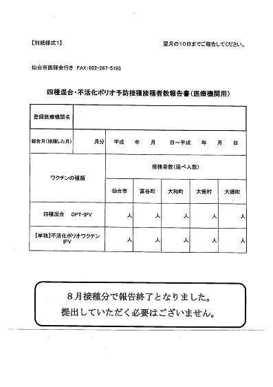 四種混合・不活化ポリオ予防接種接種者報告書(医療機関用).jpg