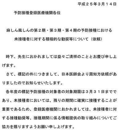 MRの積極的勧奨(HP)-2.jpg